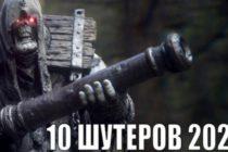 TOP-10 шутеров 2020