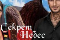 Клуб Романтики: Секрет небес — получаем высокую славу в игре